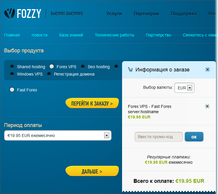 Оформление заказа на Forex VPS