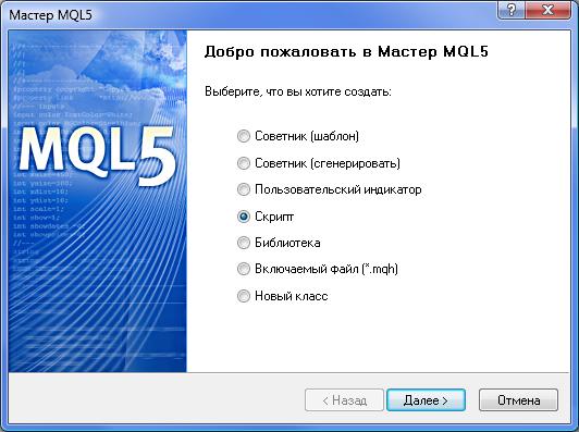 "Рис. 1. Окно ""Мастер MQL5"" - Скрипт"