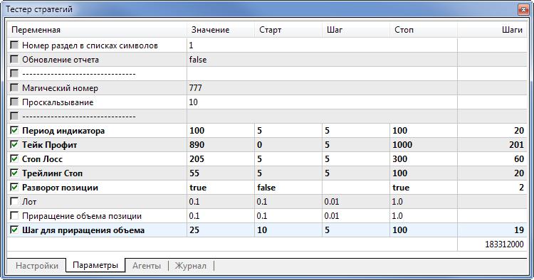 Рис. 7. Настройки эксперта для оптимизации параметров