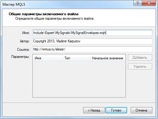 Рис. 9. Мастер MQL5. Расположение включаемого файла