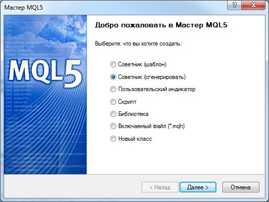Рис. 1. Создание советника в Мастере MQL5