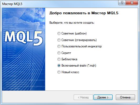 Рис. 8. Мастер MQL5. Создаем включаемый файл