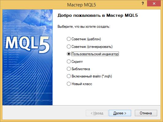 """Рис. 3. Тип нового файла - """"Пользовательский индикатор"""""""