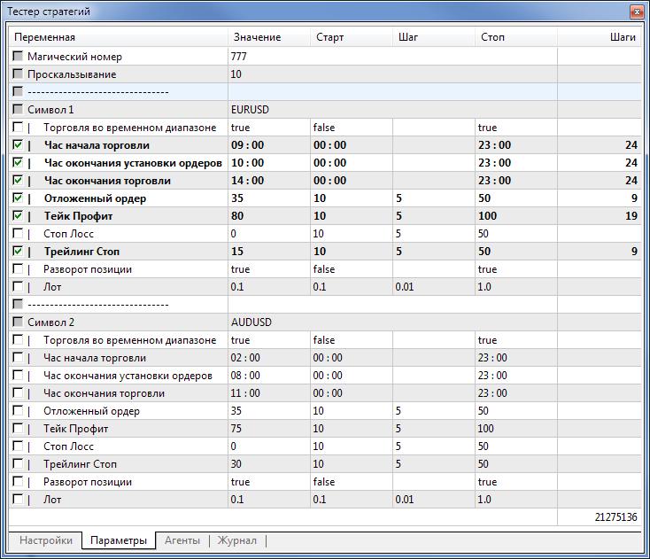 Рис. 2 - Установка параметров для оптимизации мультивалютного советника