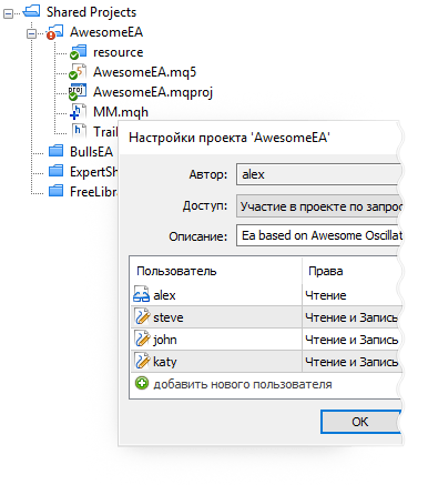 MQL5 Storage позволяет вести совместную работу над проектами