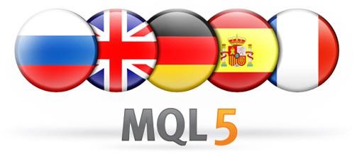 Справка MQL5 - на 5 языках