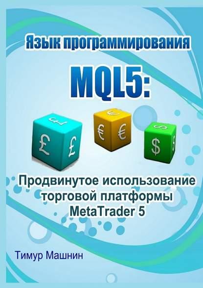 Учебник по программированию на форекс дц forex4you кипр