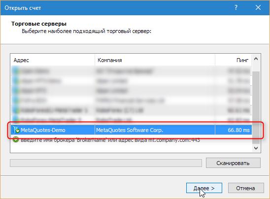 """Выбрать торговый сервер """"MetaQuotes-Demo"""""""