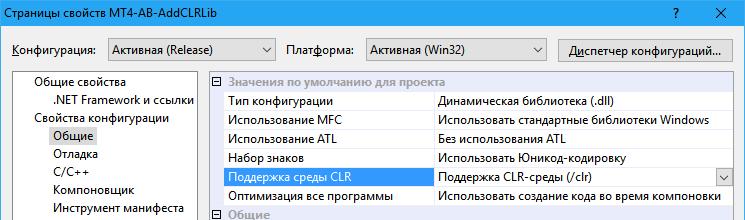 Включите CLR