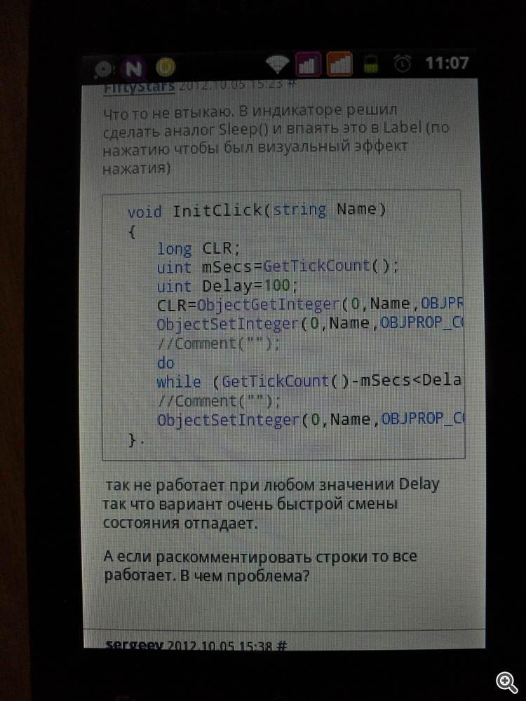 так выглядит форум в опере андроида