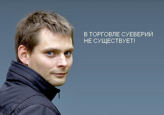 Борис Одинцов