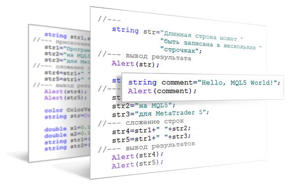 """Статья """"Основы программирования на MQL5 - Строки"""""""