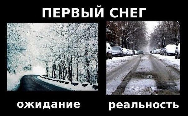 Ожидание и реальность первого снега