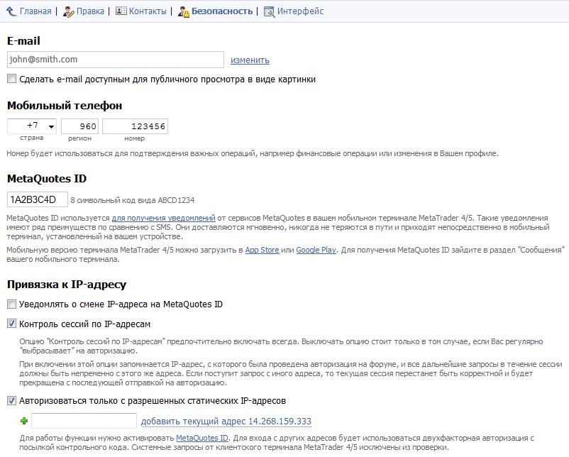 Расширение системы безопасности на MQL5.com
