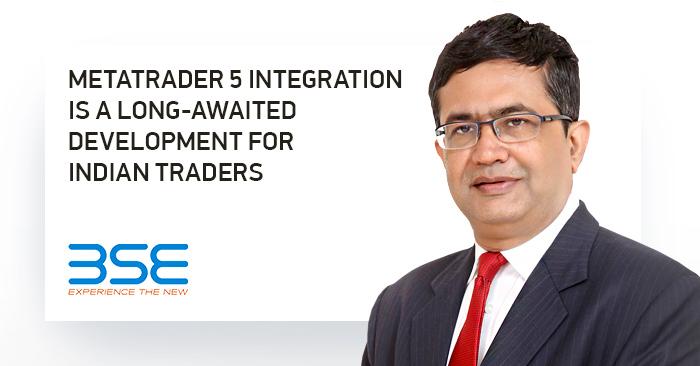 孟买证券交易所(BSE)董事总经理兼首席执行官,Ashishkumar Chauhan表示与MetaTrader 5的整合是印度交易者和投资者们期盼已久的一项重要发展
