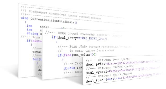 Рецепты MQL5 - История сделок и библиотека функций для получения свойств позиции