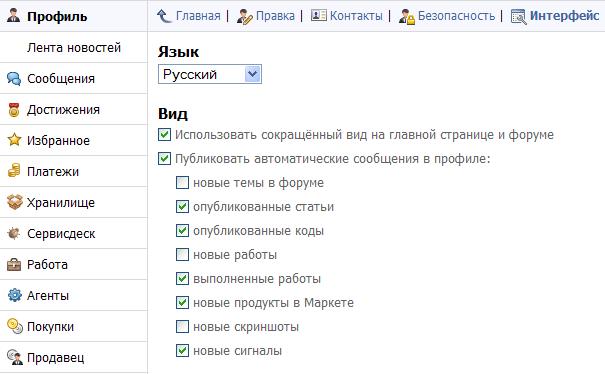 Настройки интерфейса в профиле MQL5.com