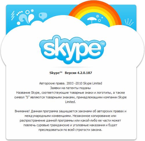 Skype v4.2.0.187