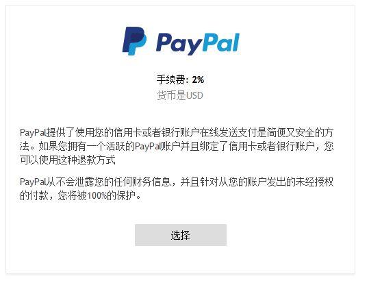 paypal取款