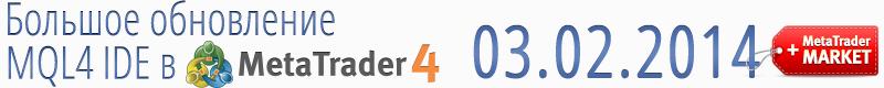 Будьте готовы к выходу свежего MetaTrader 4 с обновленным языком MQL4