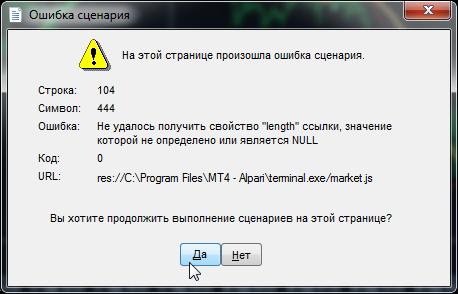 Ошибка MT4 build 1220