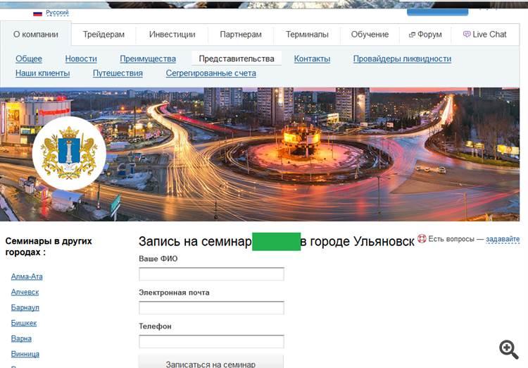 Представительство в г.Ульяновск
