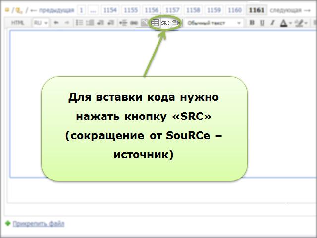 """Для вставки кода существует кнопка """"SRC"""""""
