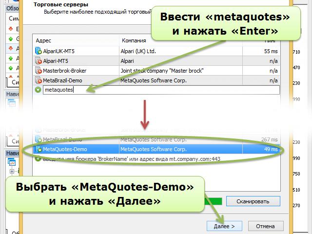Поиск сервера MetaQuotes