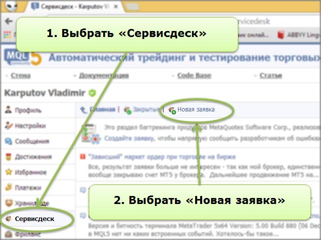 """Выбор пункта """"Сервисдеск"""" и """"Новая заявка"""""""