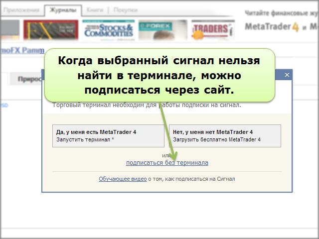 Подписка на сигнал через сайт