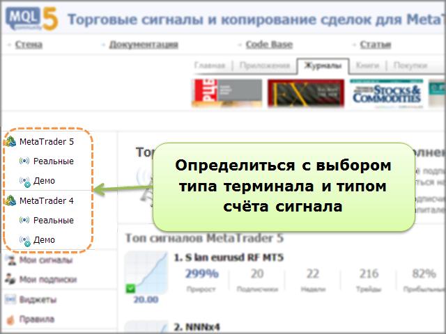 Выбор типа терминала и типа счёта сигнала