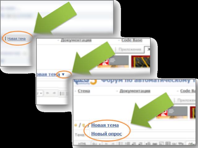 """Клик на """"Новая тема"""" - Клик на выпадающем списке - Выбор опроса или новой темы"""
