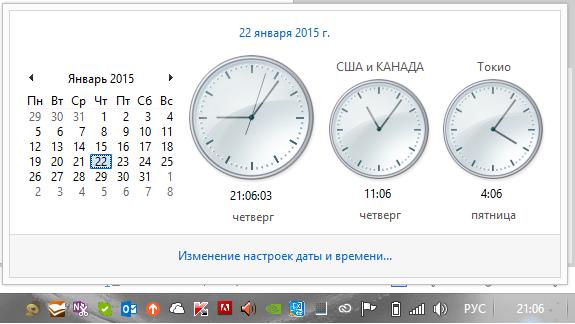 Разное время