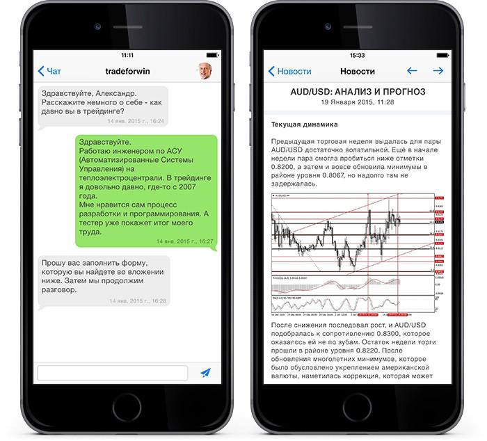 Новый MetaTrader 4 iOS: улучшенные новости, обновленный чат и поддержка 64-битной архитектуры
