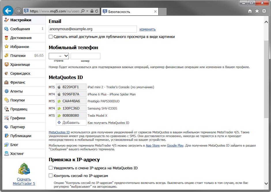 Настройки Push-уведомлений в Профиле на mql5.com