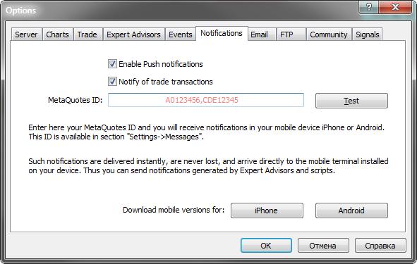 设置MetaTrader交易平台的推送通知