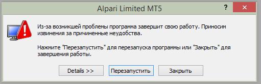 ошибка мт5