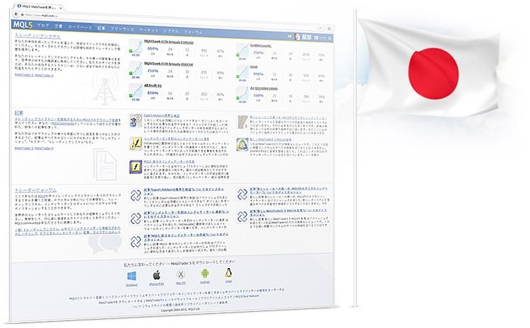Lanzamos la versión japonesa de MQL5.community