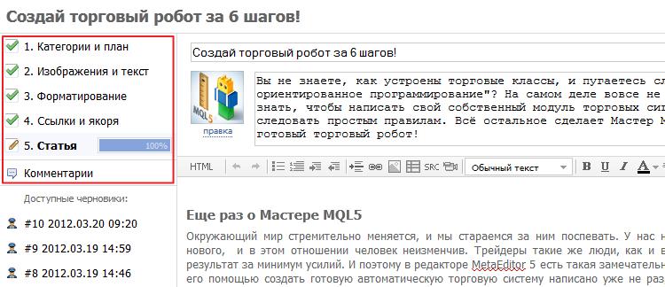 Новая система публикации статей на MQL5.community