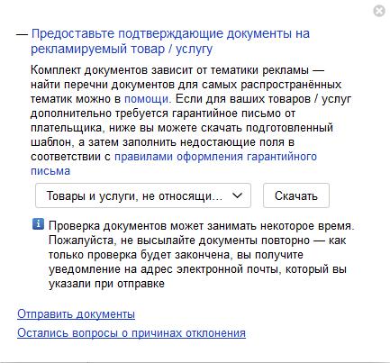 Гарантийное Письмо Яндекс Директ Бланк - фото 11