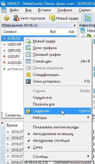 """Добавление символов в окно """"Обзор рынка"""" MetaTrader 5"""