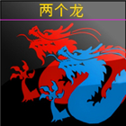 Two Dragon for MT5