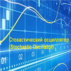Stochastic Global