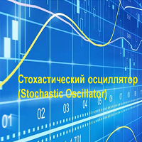 Stochastic Global