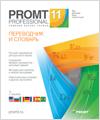 Переводчики и словари PROMT для перевода текста с английского, русского, немецкого, французского, испанского, португальского и итальянского языков.