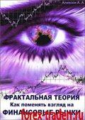 "А. Алмазов ""Фрактальная теория. Как поменять взгляд на рынки"""
