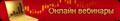 Впервые в мире: реальные МТ5 счета от InstaForex!