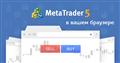 Вебтерминал для MetaTrader 5