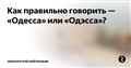Как правильно говорить — «Одесса» или «Одэсса»?
