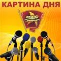 Экономика/ Картина дня / Подкаст на PodFM.ru